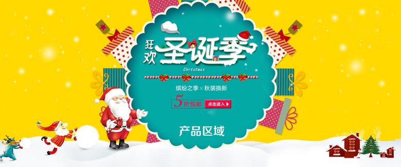 圣诞欢快banner背景