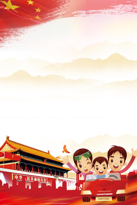 卡通手绘喜迎国庆十一黄金周旅游促销海报