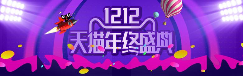 天猫年终盛典紫色海报背景