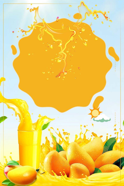 水果店芒果海报设计