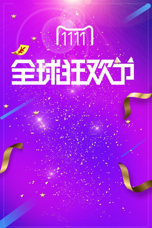 双11全球狂欢节海报背景素材