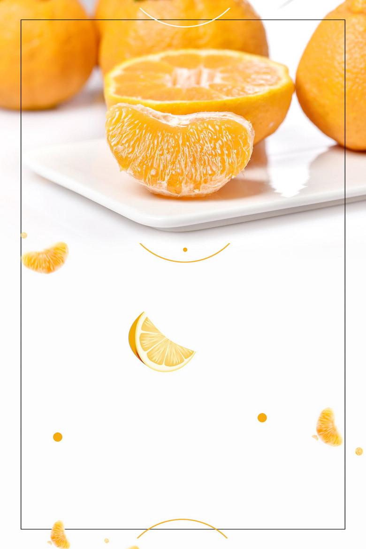小清新新鲜蜜桔水果背景