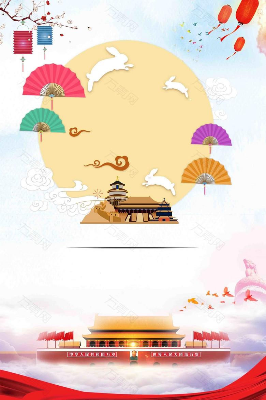 中秋国庆节日宣传推广