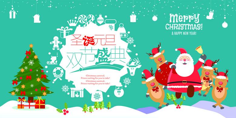 圣诞元旦海报背景素材
