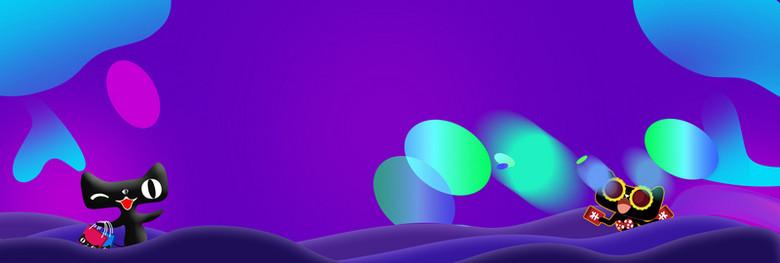 天猫双十一火拼海报天猫卡通紫色banne