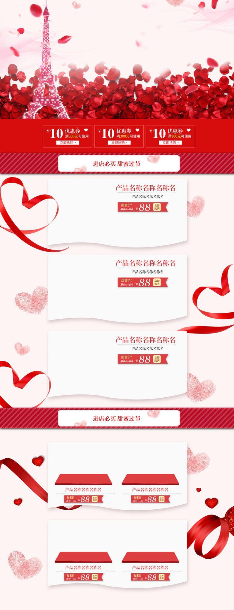 红色玫瑰花瓣浪漫情人节店铺首页背景