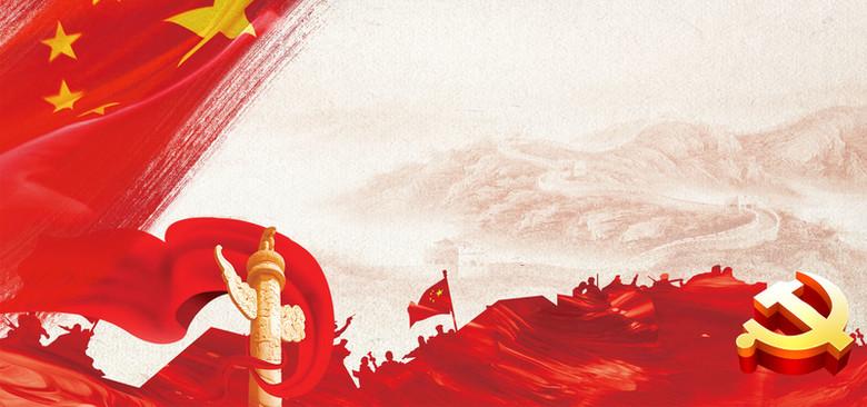 党建大气红色海报banner背景