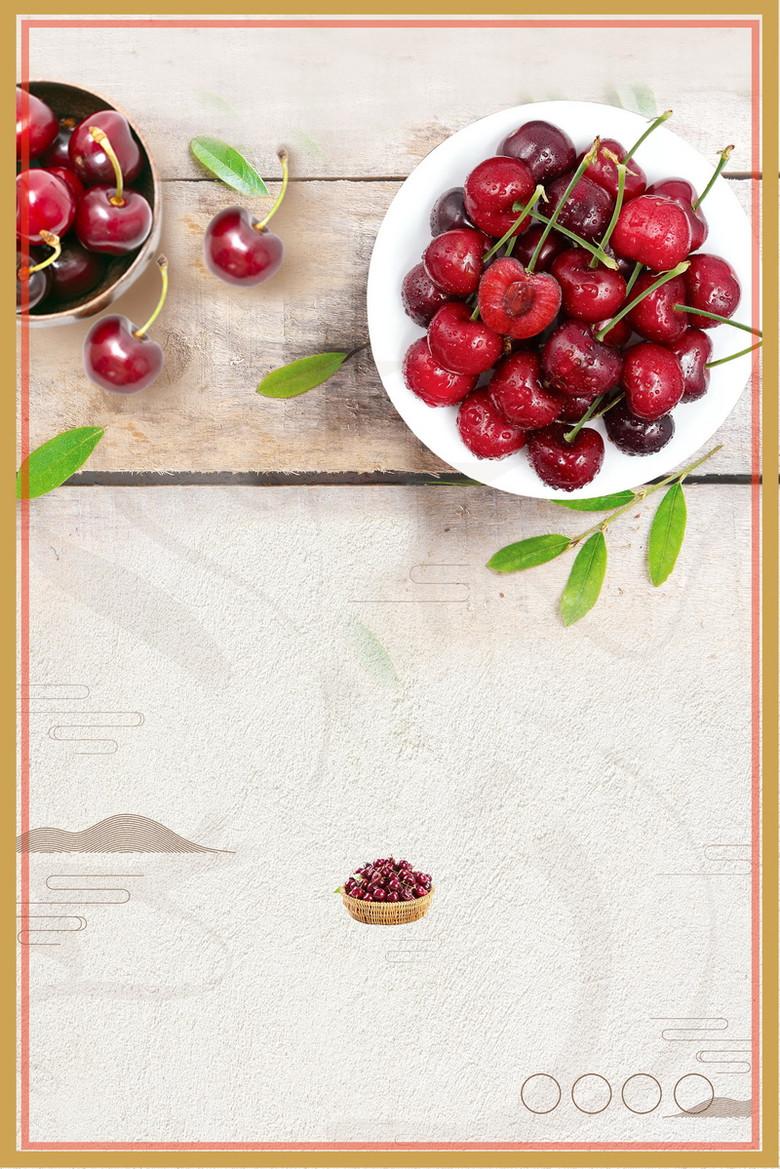 樱桃简约风美味水果背景素材
