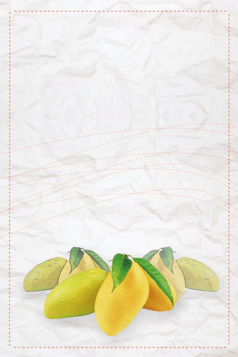 简约时尚芒果水果海报背景