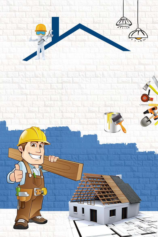 房屋装修海报背景素材