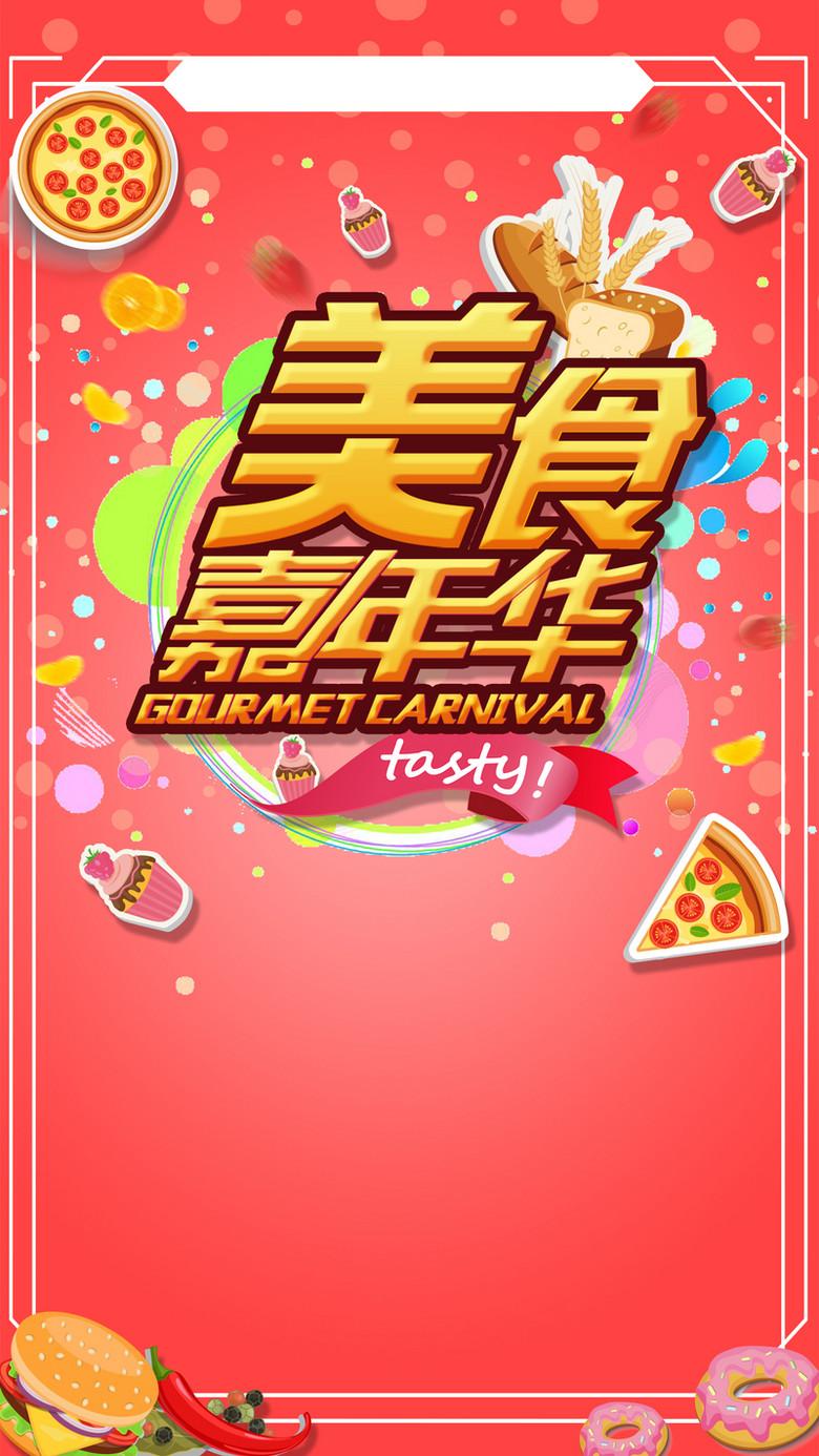美食嘉年华H5背景psd源文件下载