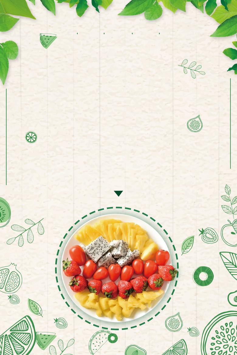 矢量简约水果蔬菜沙拉海报背景