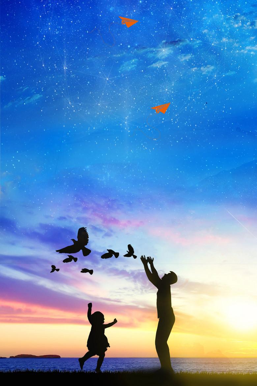 蓝色星空剪影放飞梦想为梦想奋斗海报