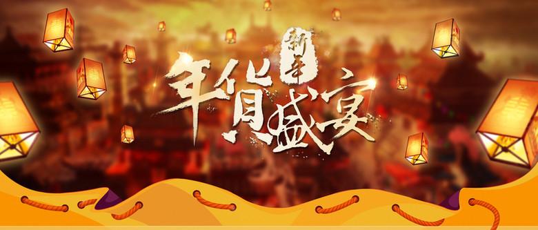新年狂欢中国风黄色淘宝海报背景