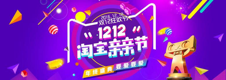 2016大气爆款淘宝1212亲亲节首页