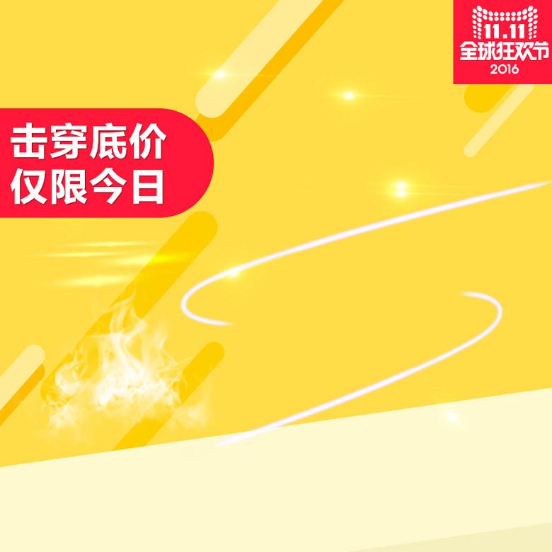 黄色双十一促销主图