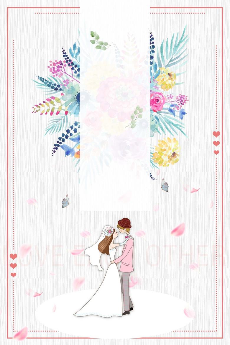 唯美小清新花卉婚庆海报背景