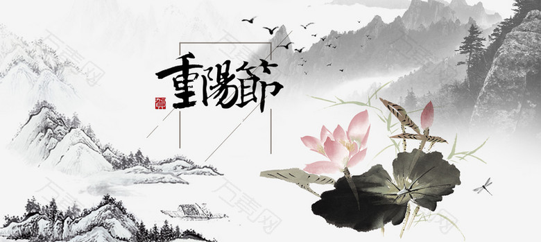 中国风重阳节banner