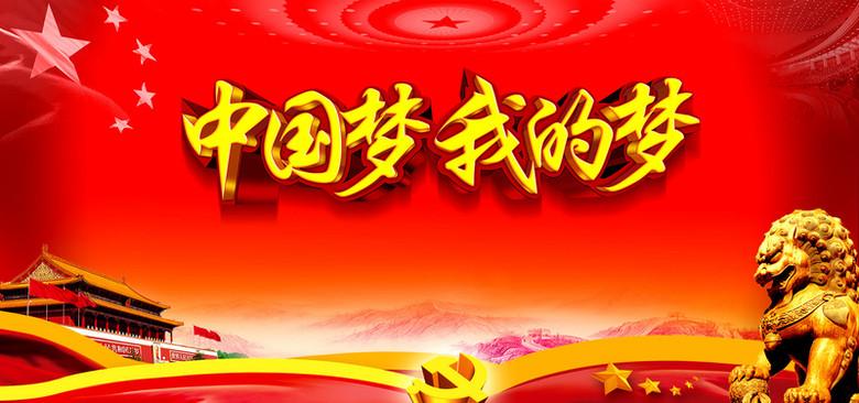 我的中国梦海报背景
