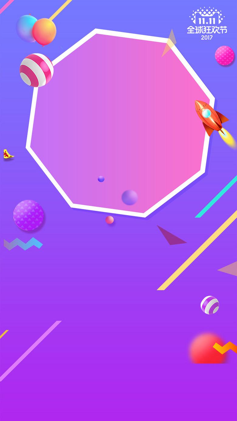 紫色多彩渐变2017淘宝双十一H5