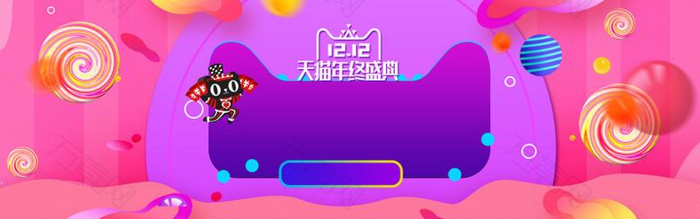 天猫双12促销季卡通粉色banner