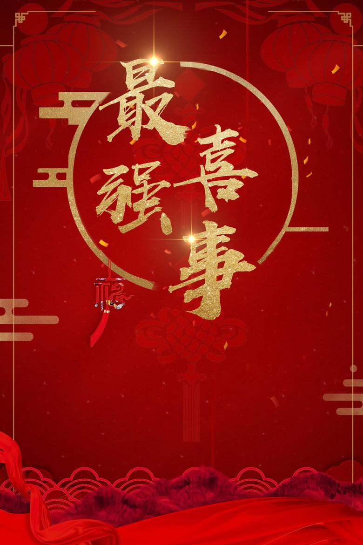 中国风最强喜事婚庆喜庆