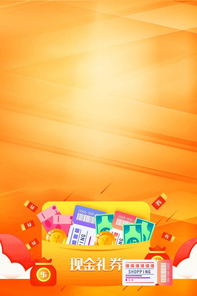橙色现金礼券活动背景图