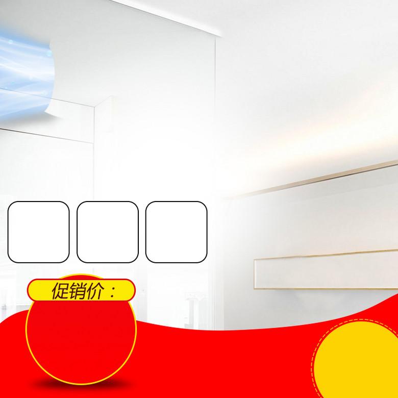 简约家居客厅生活电器PSD分层主图背景