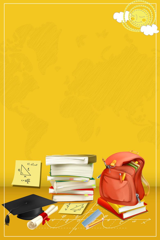 决战高考倒计时海报