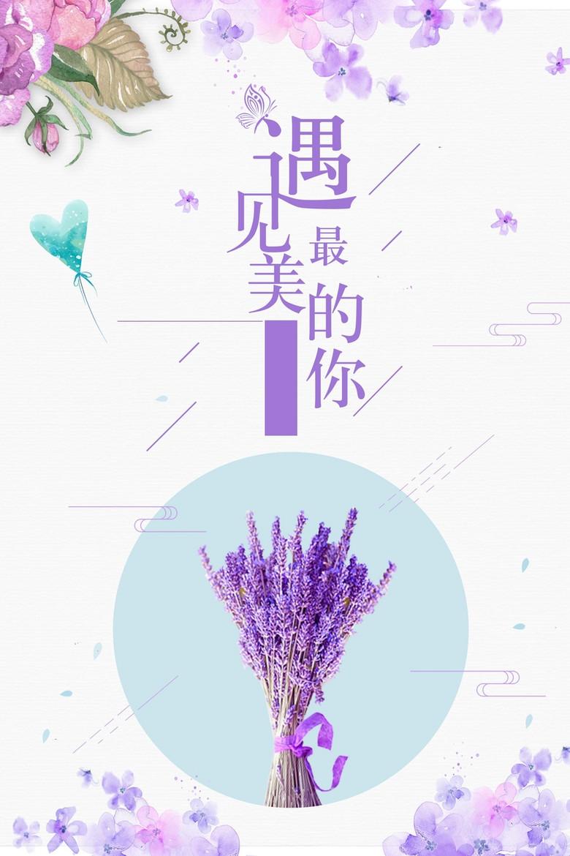 紫色浪漫薰衣草遇见最美的你海报背景psd