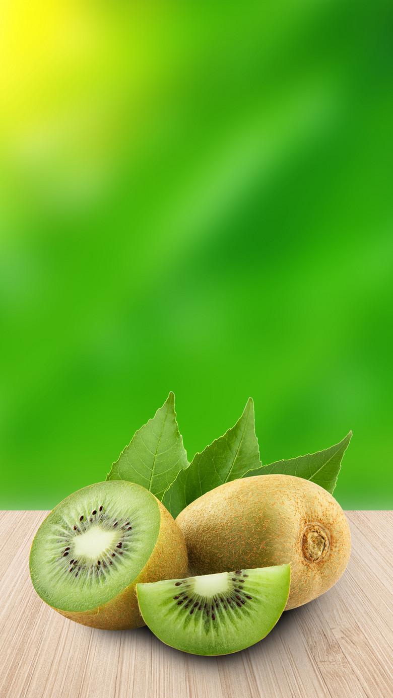 绿色小清新猕猴桃PSD分层H5