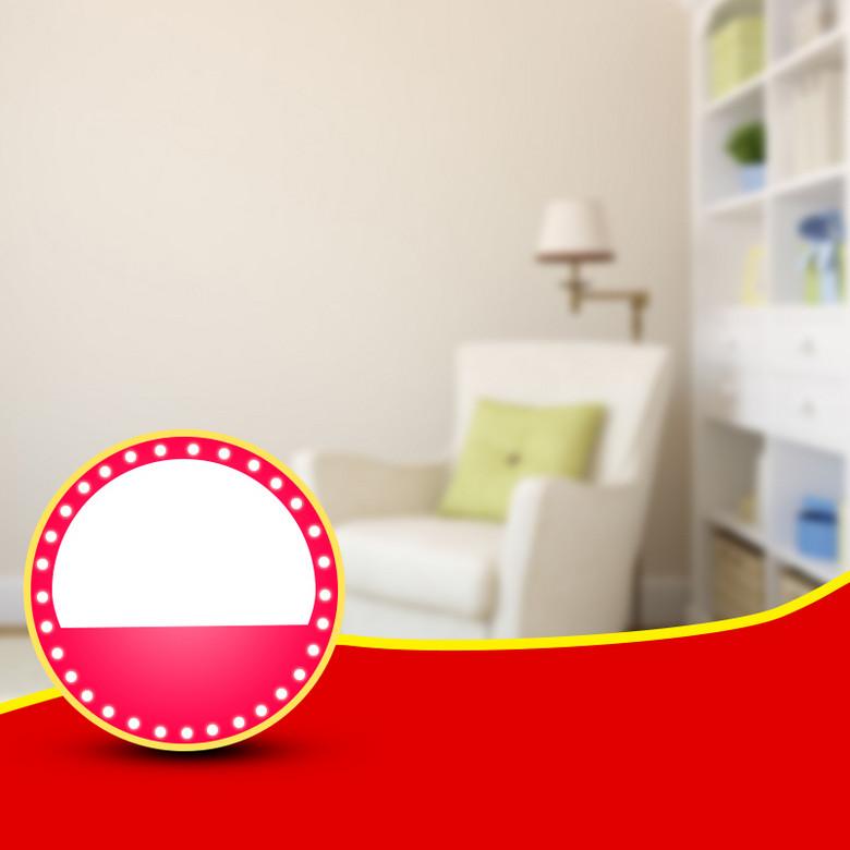 家居生活场景家具PSD分层主图背景素材