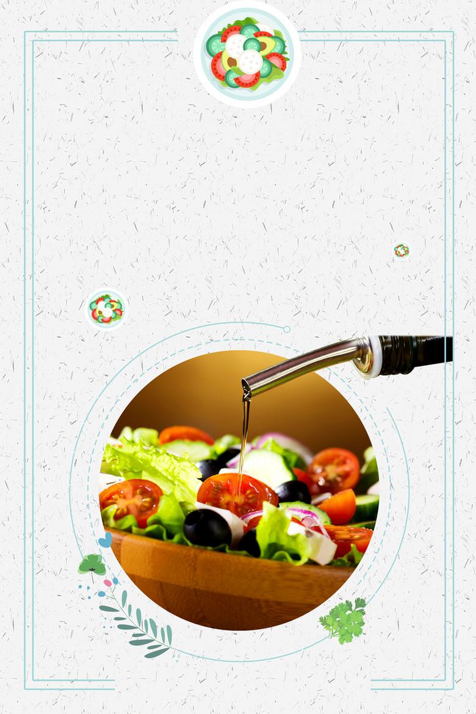 简约创意夏季水果沙拉海报背景