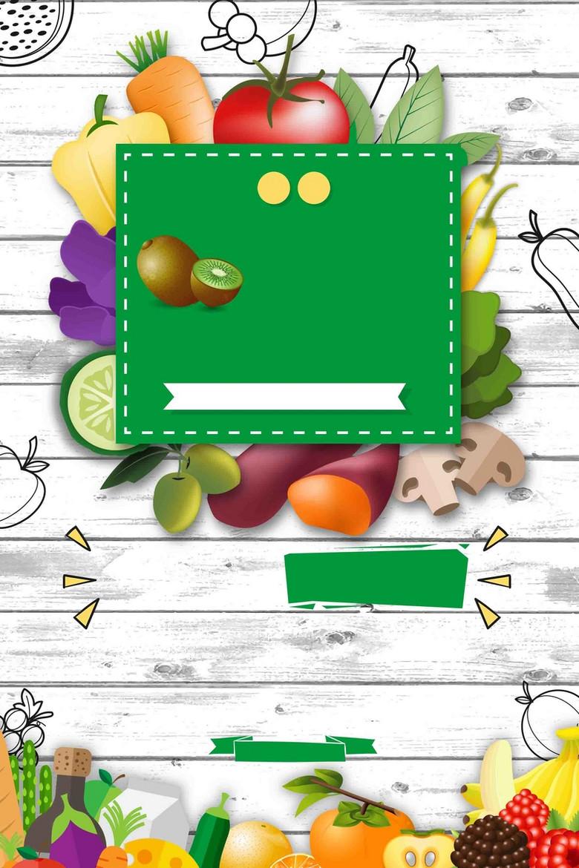 手绘超市打折促销蔬菜水果创意海报背景模板