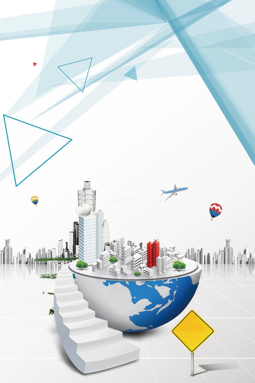 科技时尚智慧城市会议海报背景素材