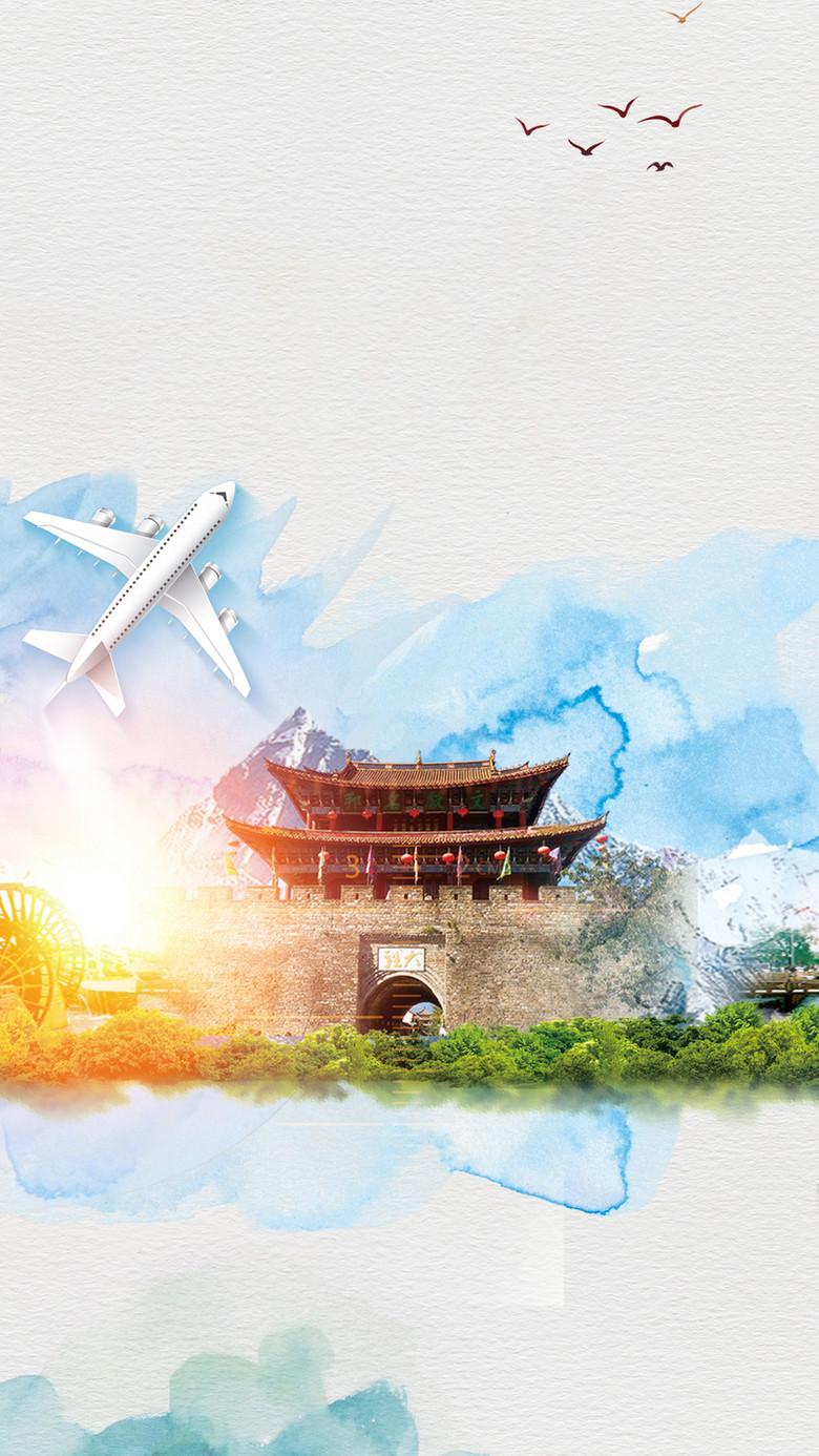 简约大气云南旅游美景H5背景素材