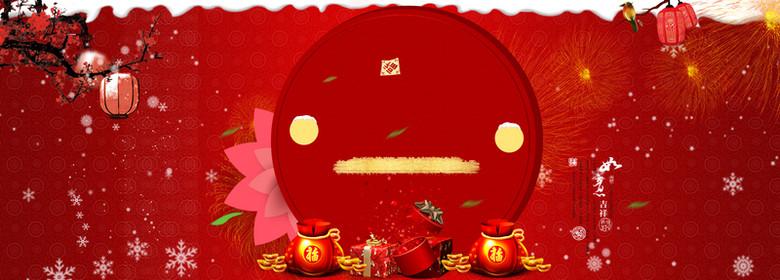 鸡年红色礼物狂欢淘宝海报banner背景