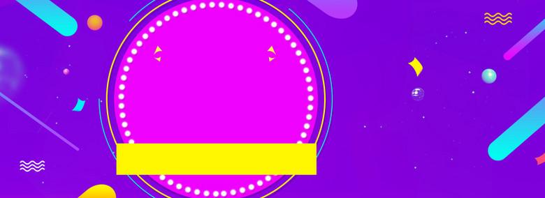 38女王节扁平化几何紫色女装海报背景