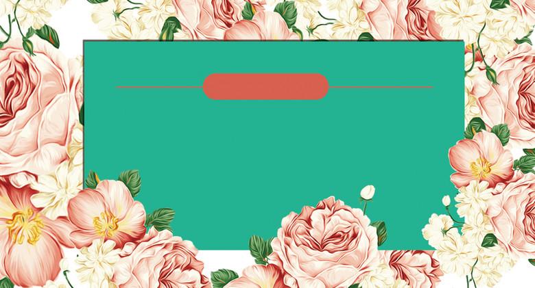 唯美小清新花朵邀请卡背景素材