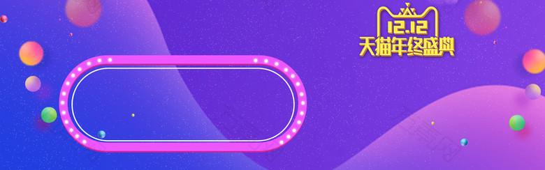 双12狂欢节几何紫色banner