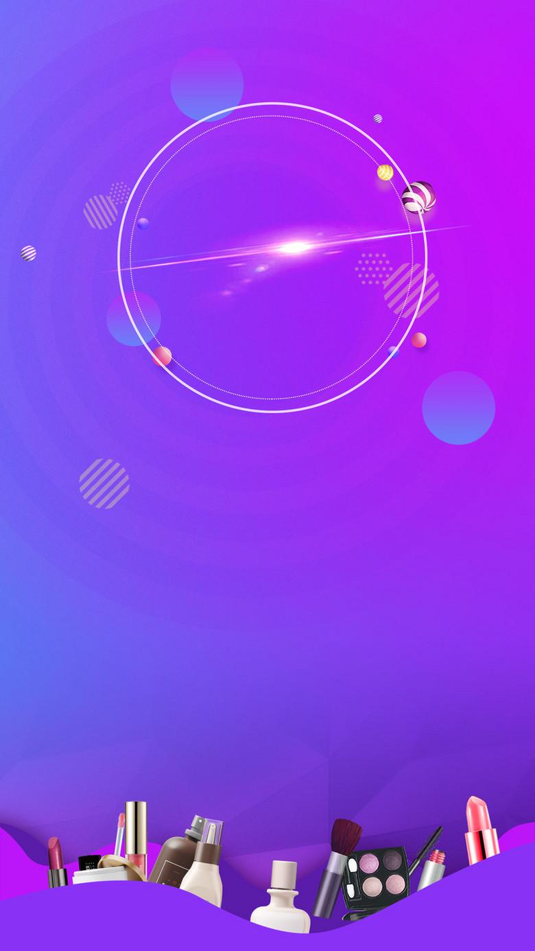 创意波普时尚促销年终盛典商场都市紫色H5背景