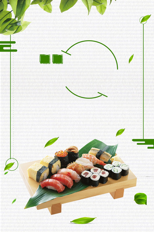简约时尚日式美食海报背景