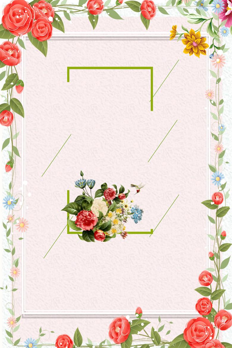 唯美手绘花卉鲜花定制背景