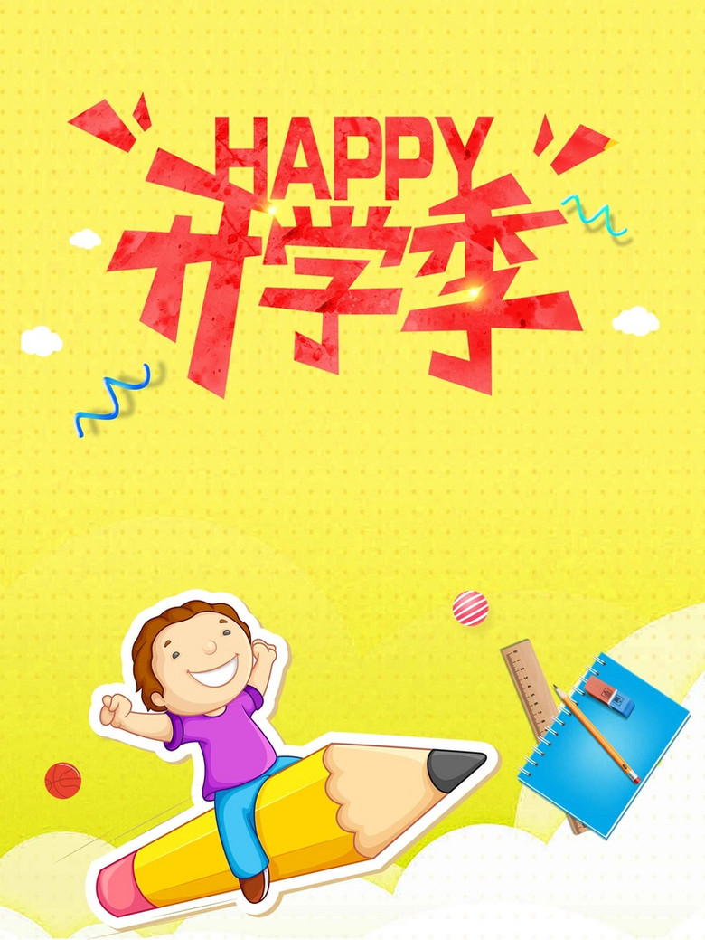 卡通儿童开学季促销宣传