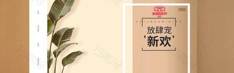 双十一文艺咖啡色服装海报背景
