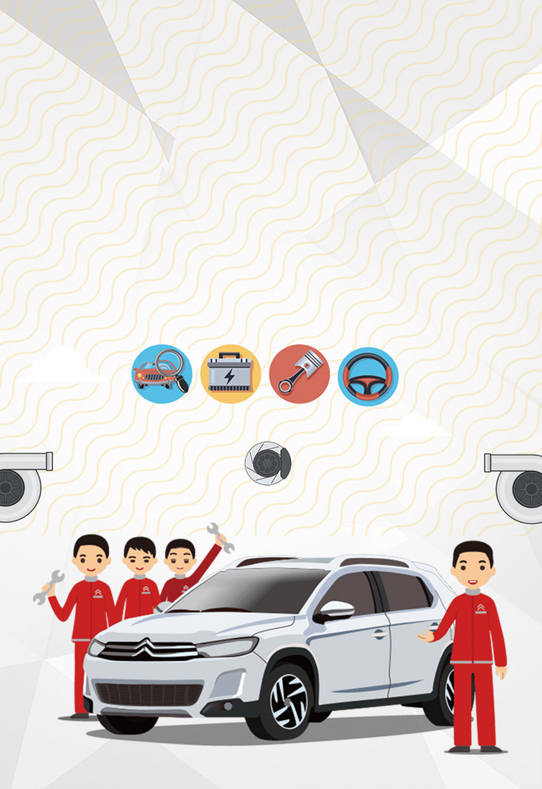 汽车修理海报背景素材