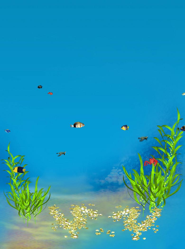 海底 世界  海草 海报 背景 元素