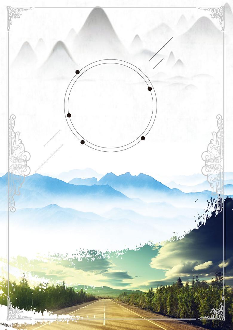大山风景户外旅行海报背景素材