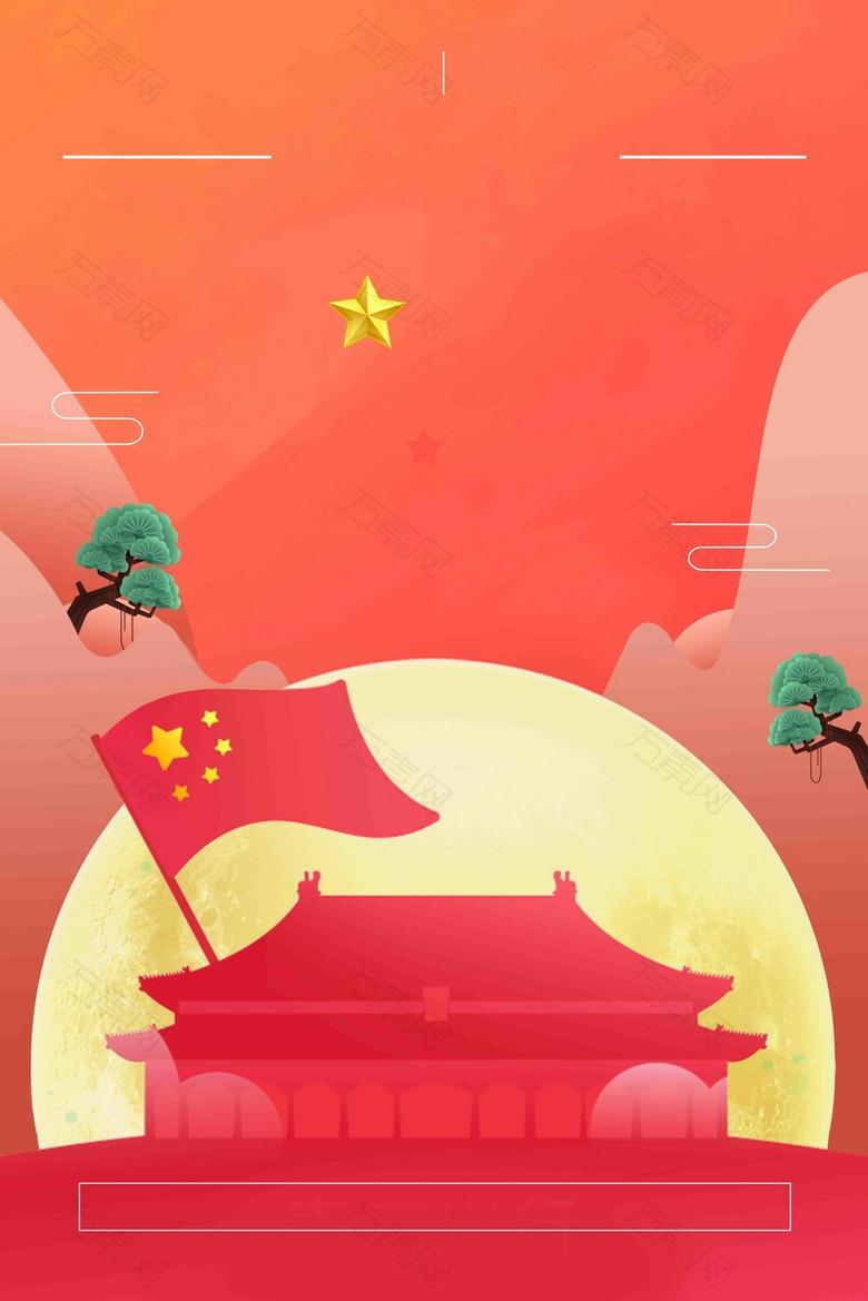 简约小清新华诞68周年欢度国庆