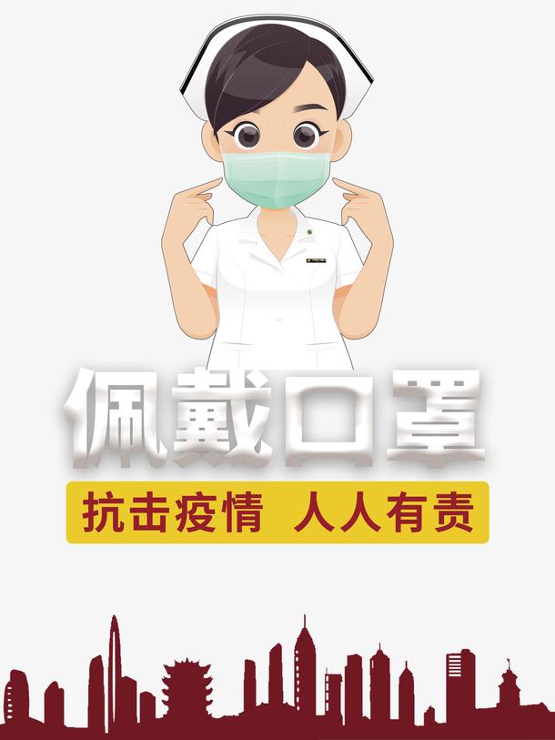手绘护士佩戴口罩抗击疫情防疫